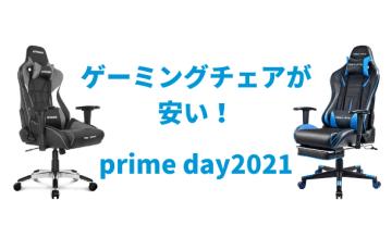 プライムデー2021ゲーミングチェアが安い!