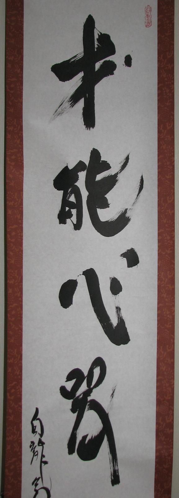 daikomyosai-20087