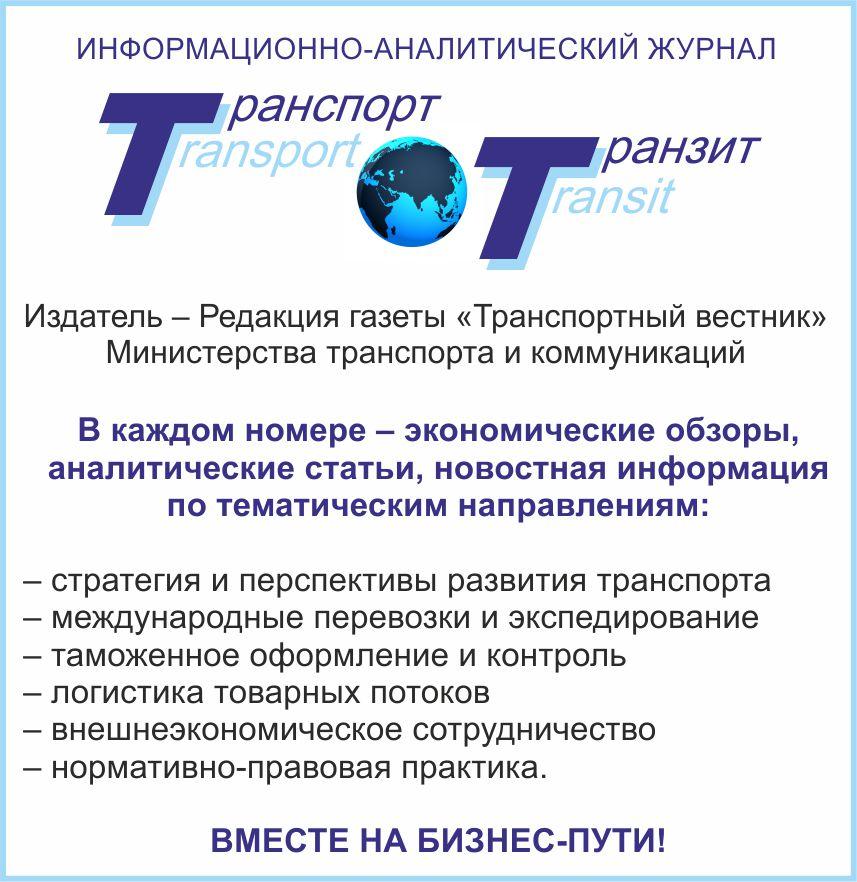 ЖУРНАЛ ТРАНСПОРТ & ТРАНЗИТ