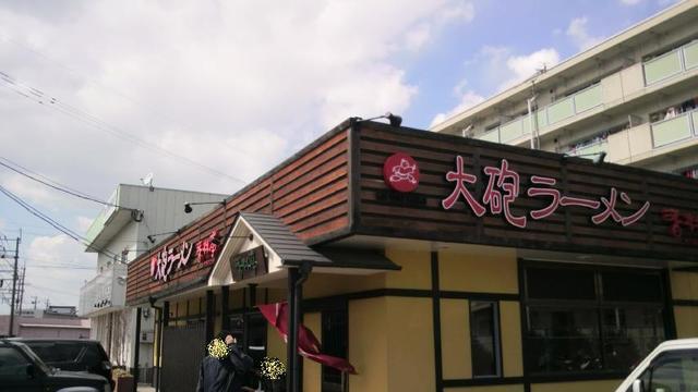 大砲ラーメン 吉井店