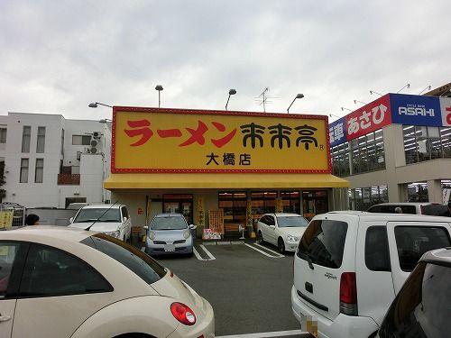 来来亭 大橋店