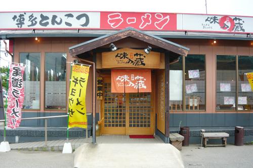 味の蔵 新門司店