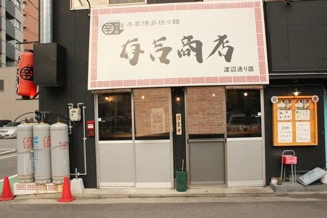 有吉商店 渡辺通り店