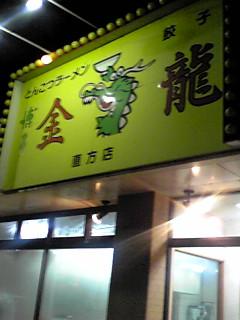 博多金龍 直方店