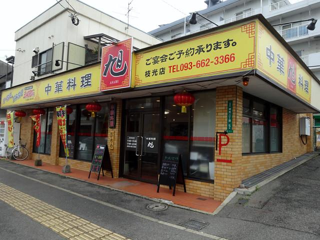 中華料理 旭 枝光店