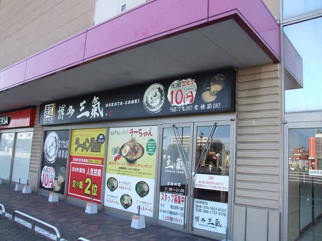 博多三氣 イオン福岡東店