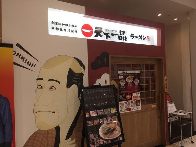 天下一品 イオンタウン黒崎店