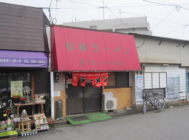 松崎ラーメン