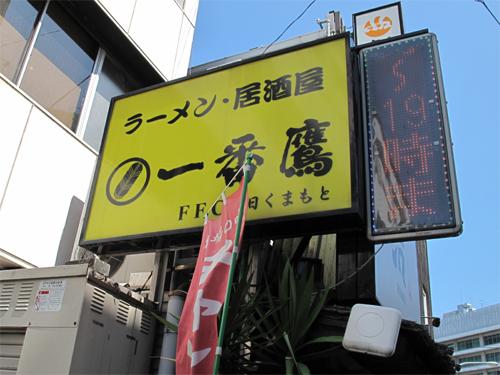一番鷹ラーメン居酒屋