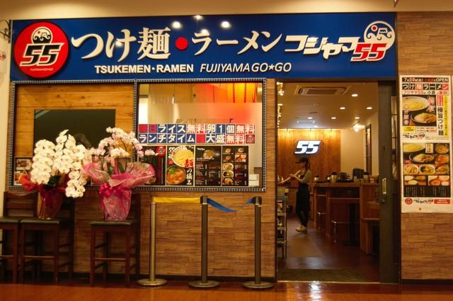 フジヤマ55 小倉エキナカ店