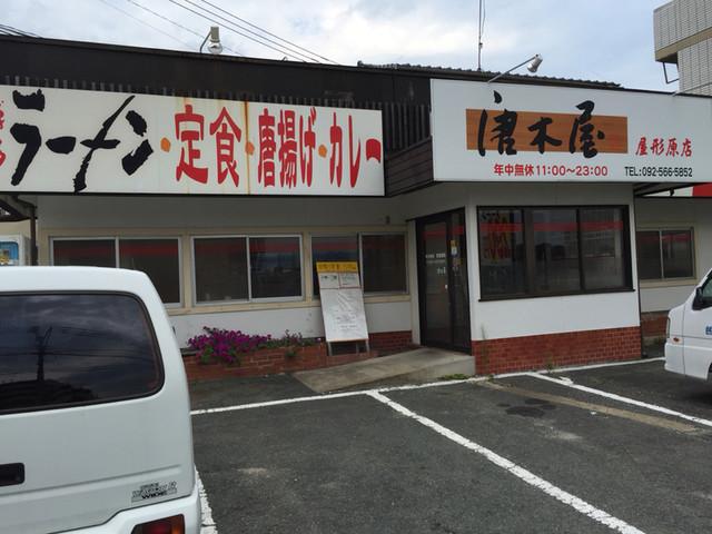 博多ラーメン 唐木屋 屋形原店