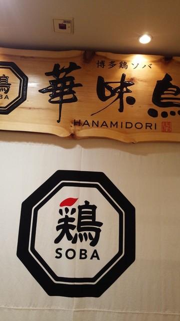 博多鶏ソバ 華味鳥 ソラリアステージ店