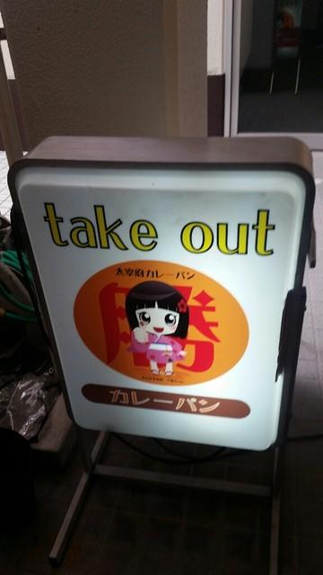 まんげつ堂 参道麺店