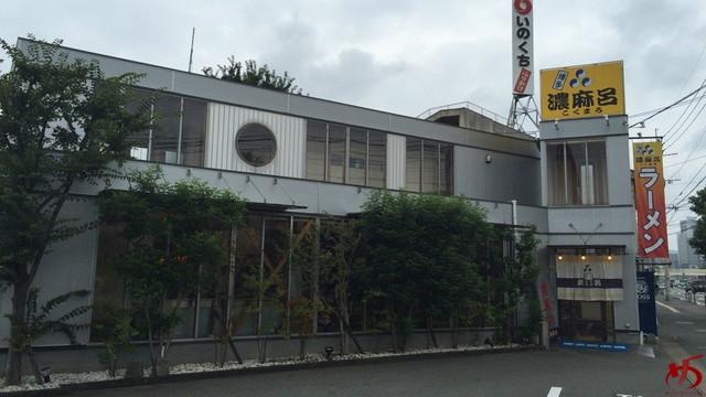 博多濃麻呂 名島橋店