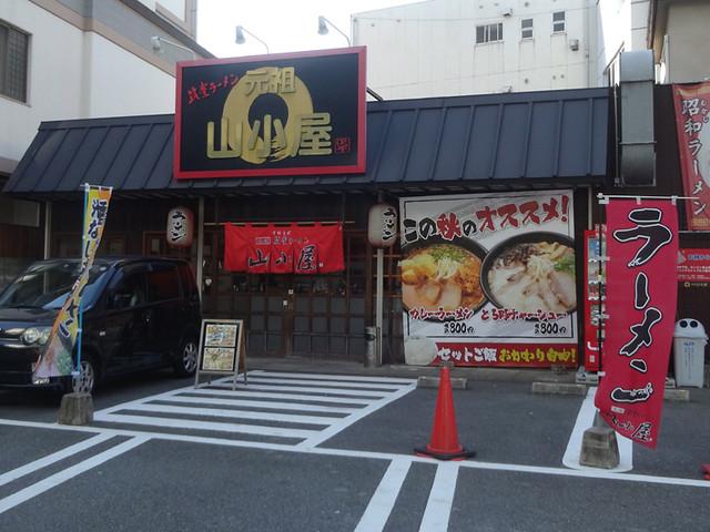元祖山小屋 田町店
