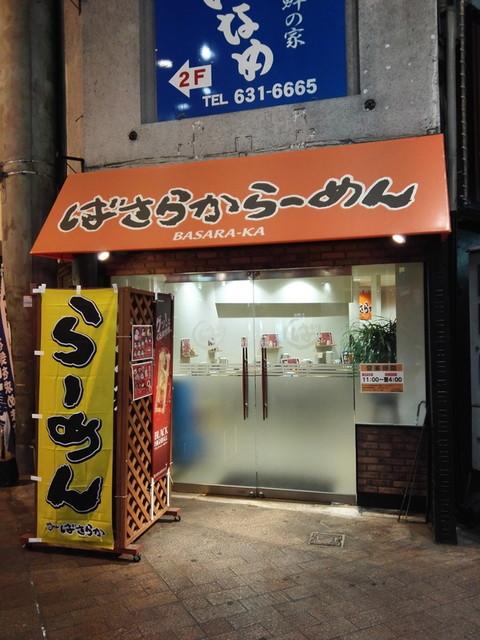 ばさらか 黒崎店