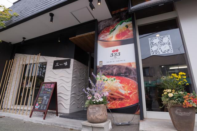 元祖トマトラーメンと辛麺とトマトもつ鍋 三味 古賀駅店