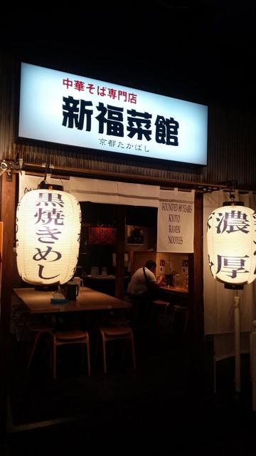 新福菜館 キャナルシティ博多ラーメンスタジアム店