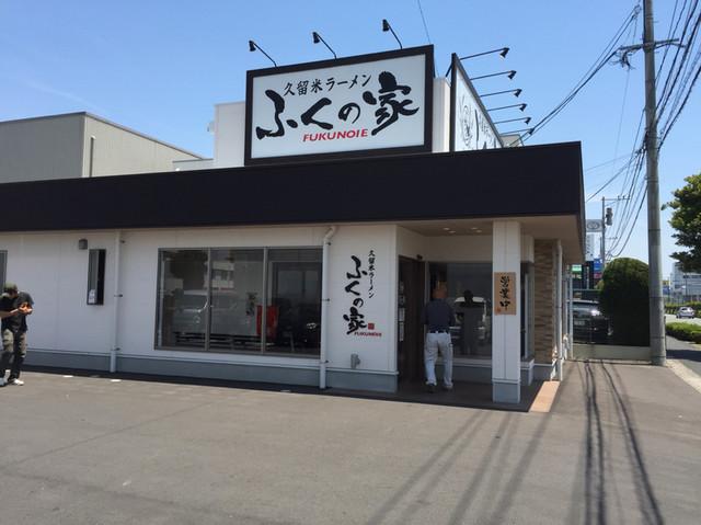 久留米ラーメンふくの家 久留米本店