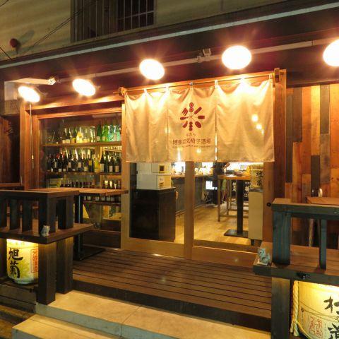 串カツ 博多空気椅子酒場