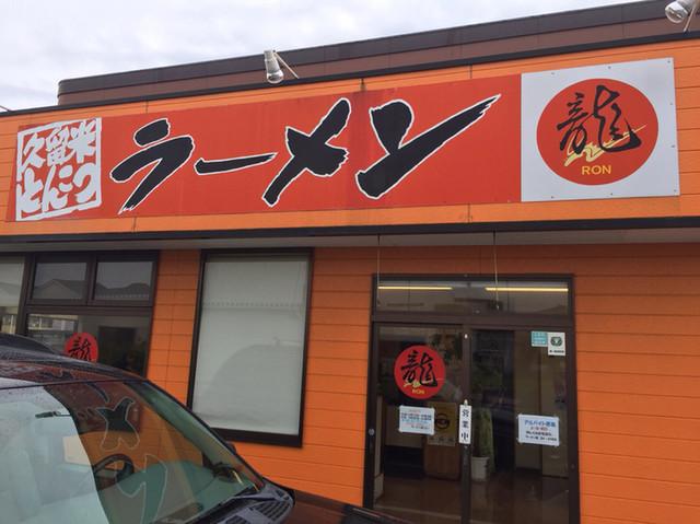龍 合川店