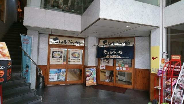 こんぴらや 兵庫町店