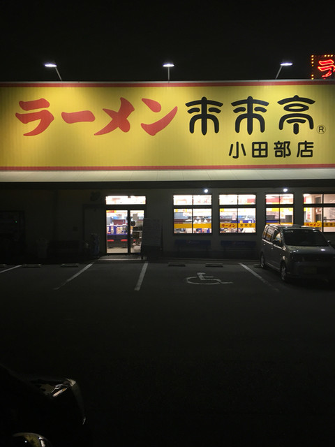 来来亭 小田部店