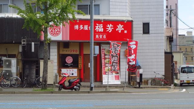 福芳亭 高宮店