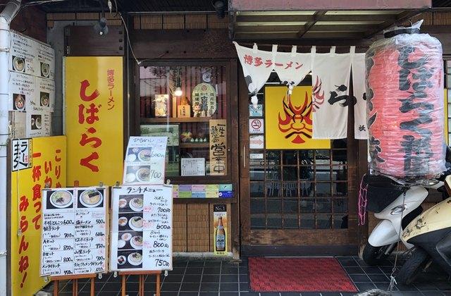 しばらく 祇園店