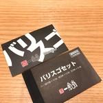 五反田 ラーメン 一風堂