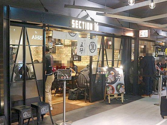 博多焦がし味噌専門 五行 福岡空港店