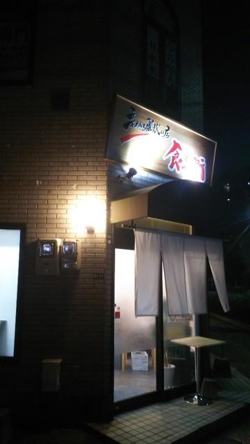 辛麺と雑炊の店 食兵衛