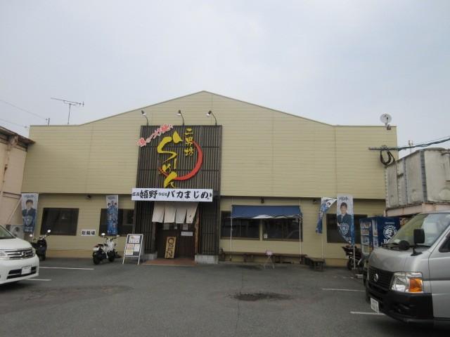 らーめん二男坊 福岡空港店