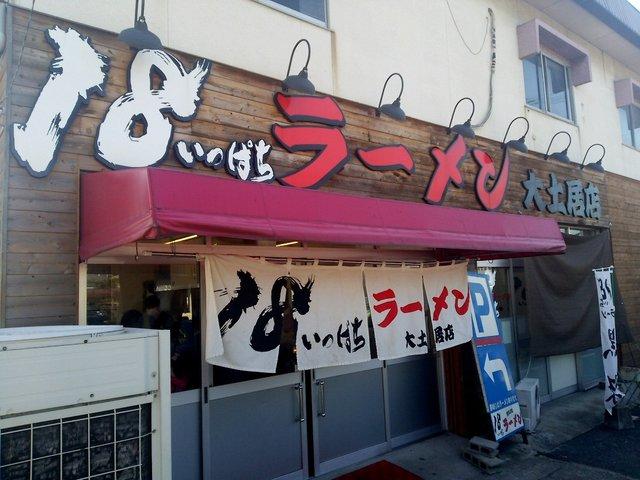 18ラーメン 大土居店