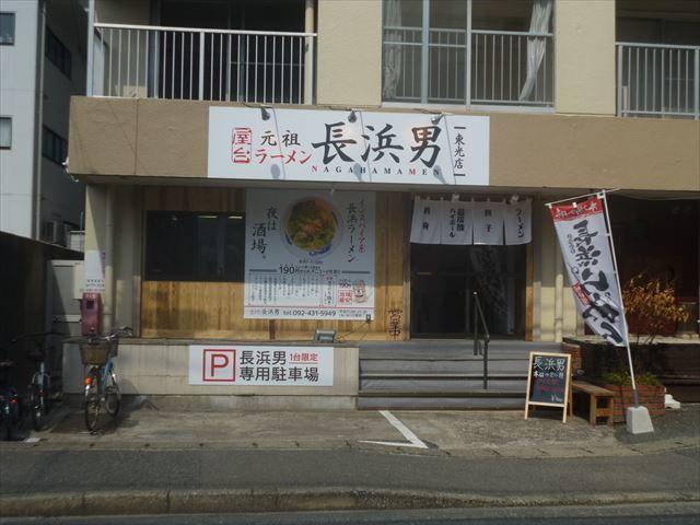 元祖ラーメン長浜男 東光店