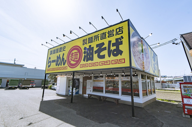 製麺屋慶史 麺ショップ 西月隈