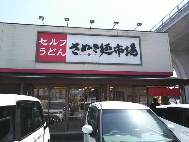 さぬき麺市場 伏石店