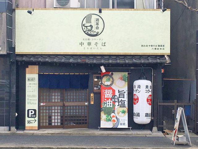 鶏白湯 中華そば 鶏革命 八幡総本店