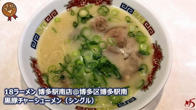 18ラーメン 博多駅南店のラーメン