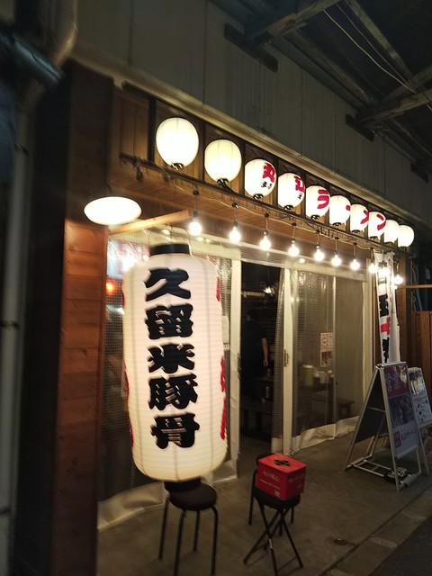 丸江ラーメン 文化街店