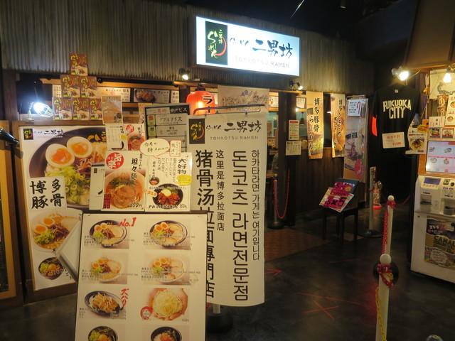 らーめん二男坊 キャナルシティ ラーメンスタジアム店