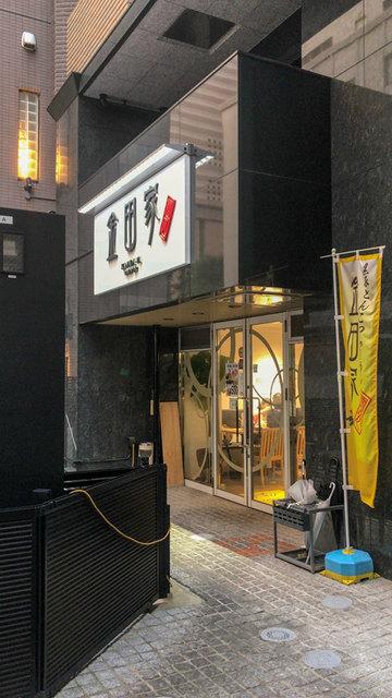 金田家 博多店