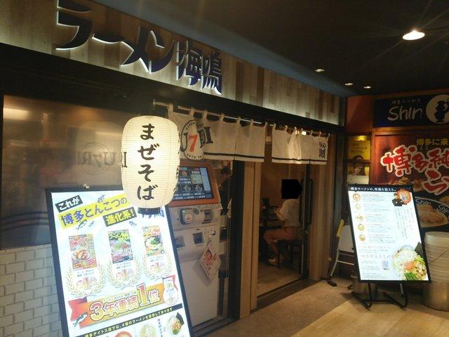 ラーメン海鳴 博多デイトス店