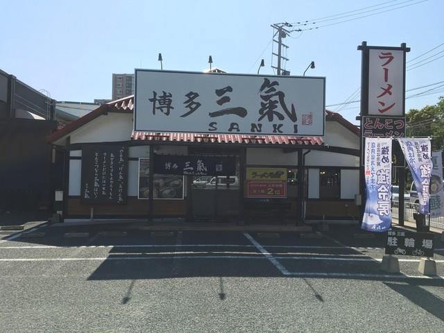 博多三氣 松島原田店