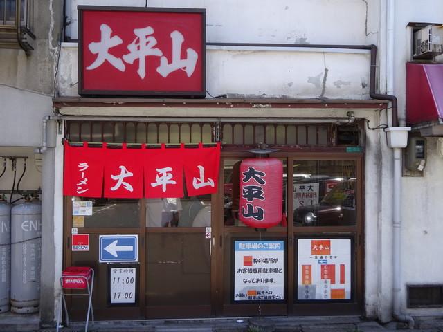 大平山 門司港本店