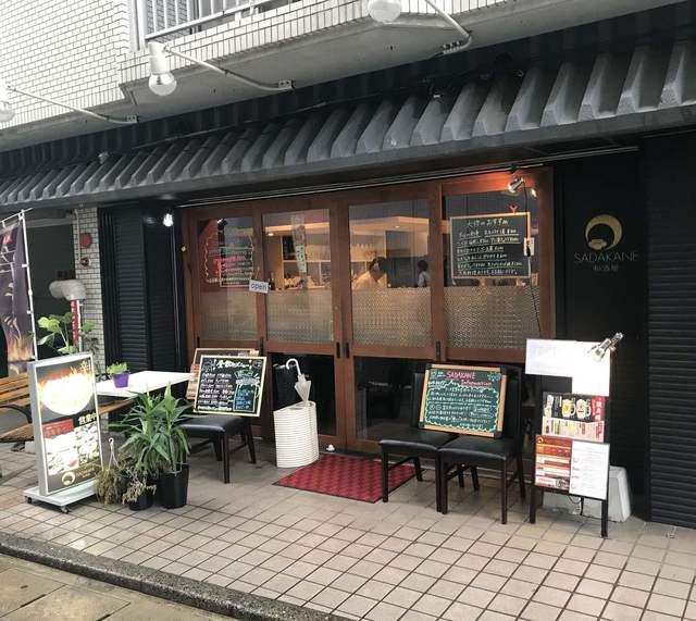 和酒屋サダカネ