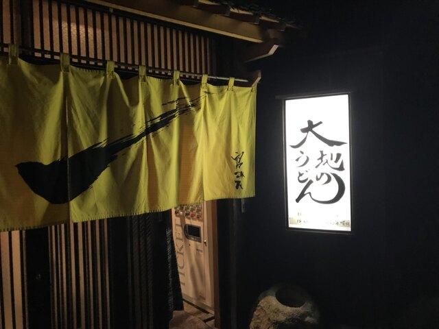 大地のうどん 東京馬場店
