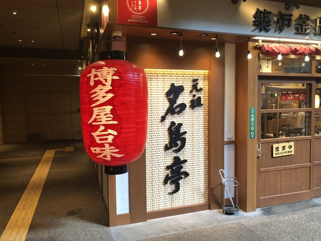 元祖 名島亭 JRJP博多ビル店