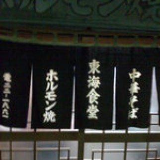 東海食堂 -
