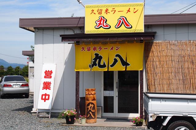 久留米ラーメン丸八 朝倉店